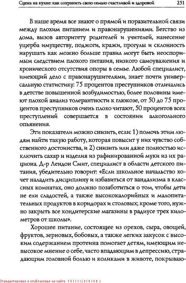 DJVU. Искусство быть родителем. Ван Пелт Н. Страница 251. Читать онлайн