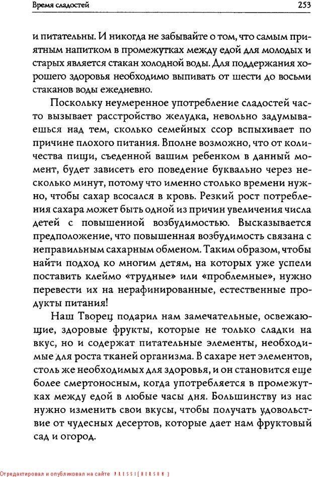 DJVU. Искусство быть родителем. Ван Пелт Н. Страница 253. Читать онлайн