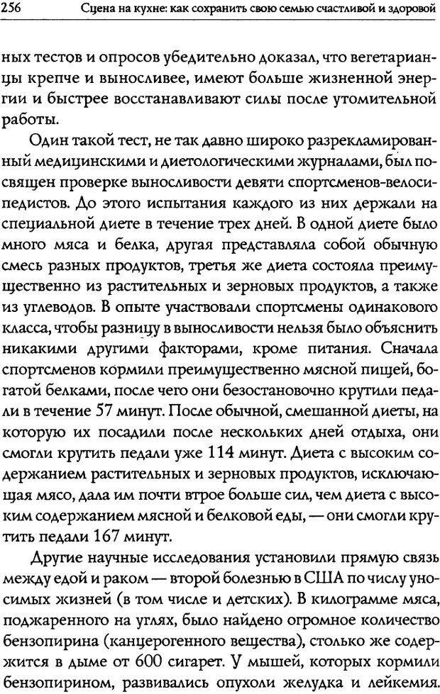 DJVU. Искусство быть родителем. Ван Пелт Н. Страница 256. Читать онлайн
