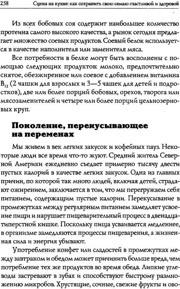 DJVU. Искусство быть родителем. Ван Пелт Н. Страница 258. Читать онлайн