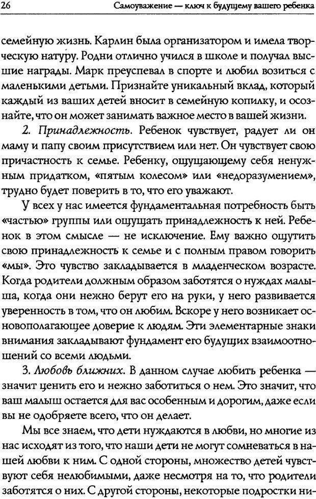 DJVU. Искусство быть родителем. Ван Пелт Н. Страница 26. Читать онлайн