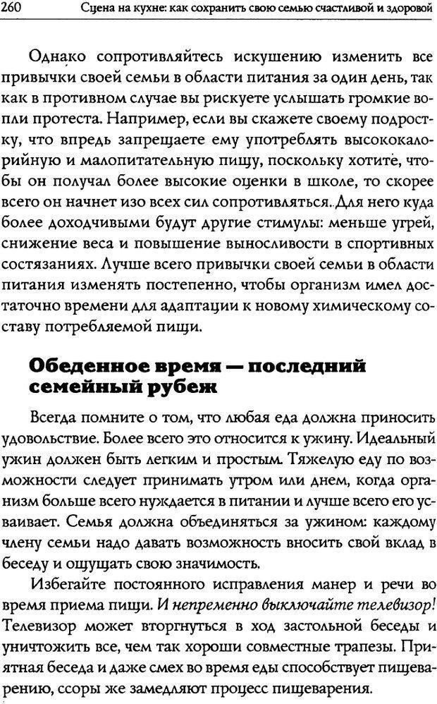 DJVU. Искусство быть родителем. Ван Пелт Н. Страница 260. Читать онлайн