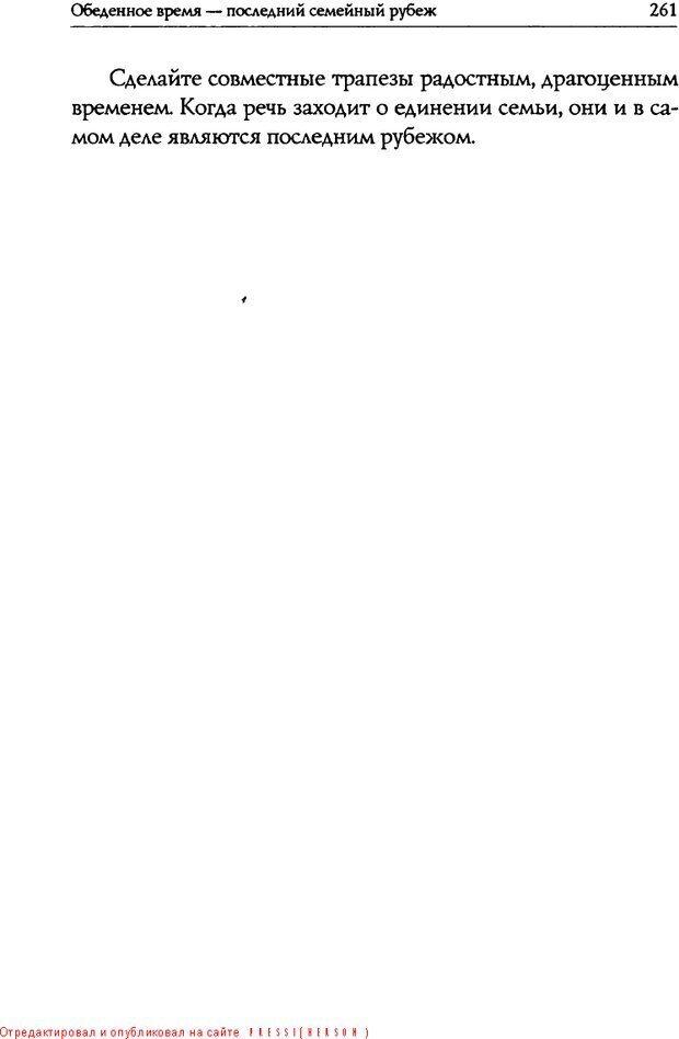 DJVU. Искусство быть родителем. Ван Пелт Н. Страница 261. Читать онлайн