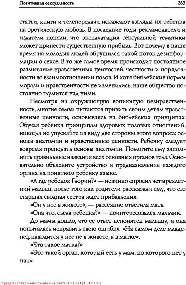 DJVU. Искусство быть родителем. Ван Пелт Н. Страница 263. Читать онлайн