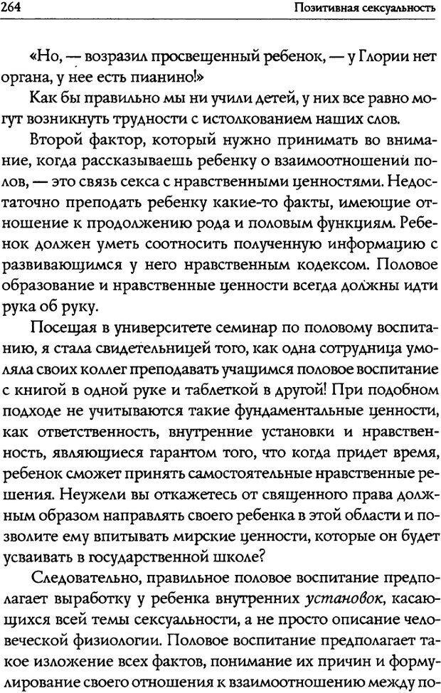 DJVU. Искусство быть родителем. Ван Пелт Н. Страница 264. Читать онлайн