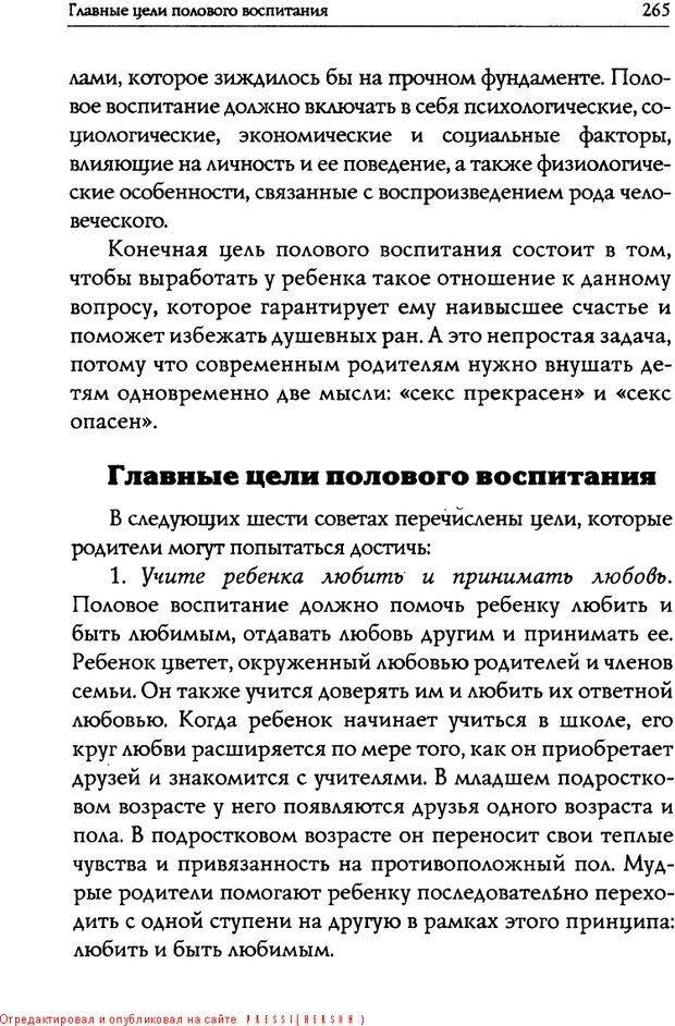 DJVU. Искусство быть родителем. Ван Пелт Н. Страница 265. Читать онлайн
