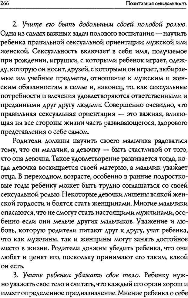 DJVU. Искусство быть родителем. Ван Пелт Н. Страница 266. Читать онлайн