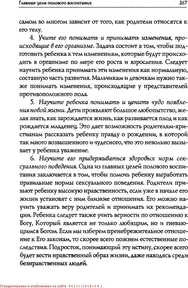 DJVU. Искусство быть родителем. Ван Пелт Н. Страница 267. Читать онлайн