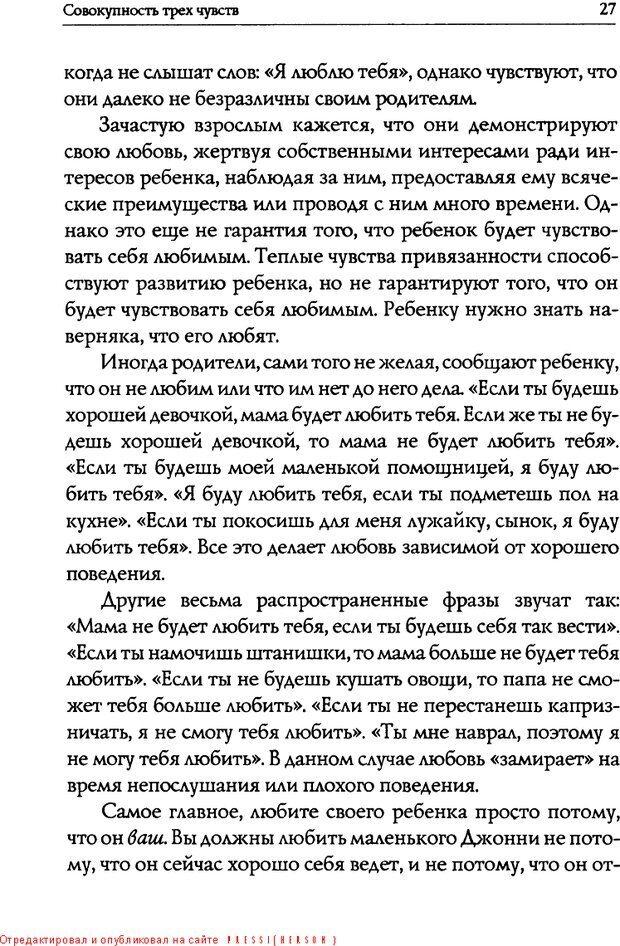 DJVU. Искусство быть родителем. Ван Пелт Н. Страница 27. Читать онлайн