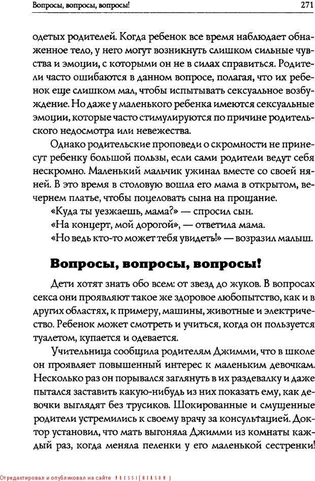 DJVU. Искусство быть родителем. Ван Пелт Н. Страница 271. Читать онлайн