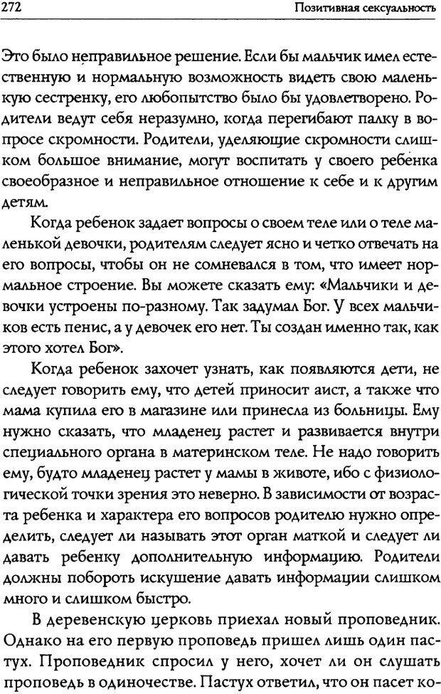 DJVU. Искусство быть родителем. Ван Пелт Н. Страница 272. Читать онлайн