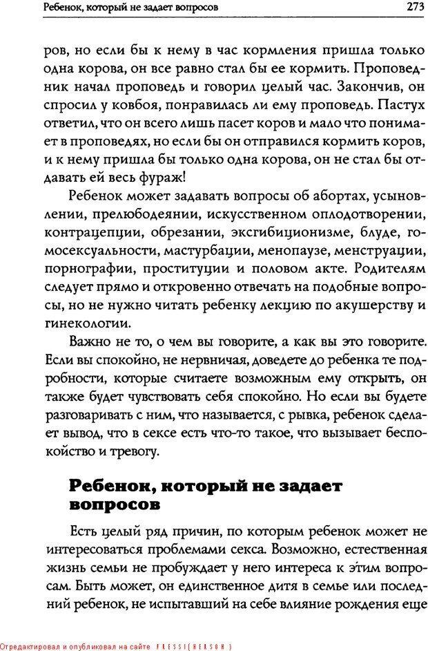 DJVU. Искусство быть родителем. Ван Пелт Н. Страница 273. Читать онлайн