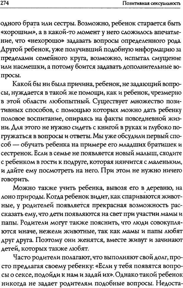 DJVU. Искусство быть родителем. Ван Пелт Н. Страница 274. Читать онлайн