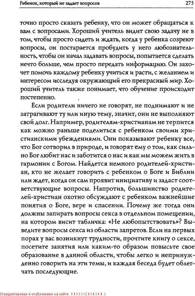 DJVU. Искусство быть родителем. Ван Пелт Н. Страница 275. Читать онлайн