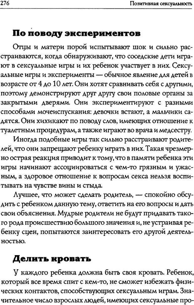 DJVU. Искусство быть родителем. Ван Пелт Н. Страница 276. Читать онлайн