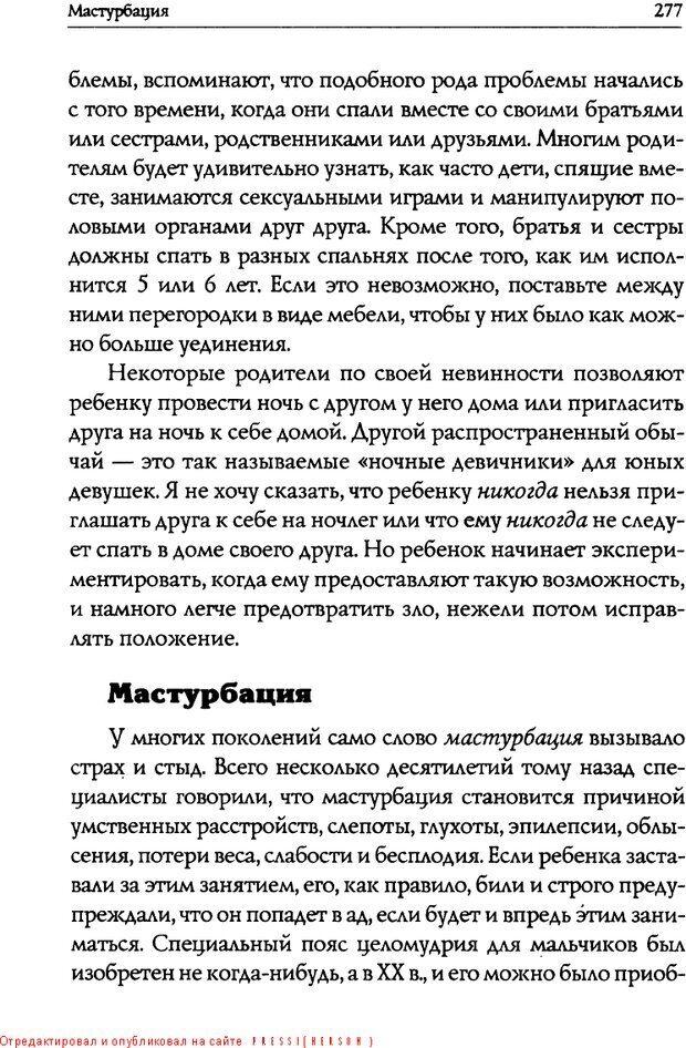 DJVU. Искусство быть родителем. Ван Пелт Н. Страница 277. Читать онлайн
