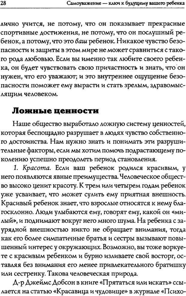 DJVU. Искусство быть родителем. Ван Пелт Н. Страница 28. Читать онлайн