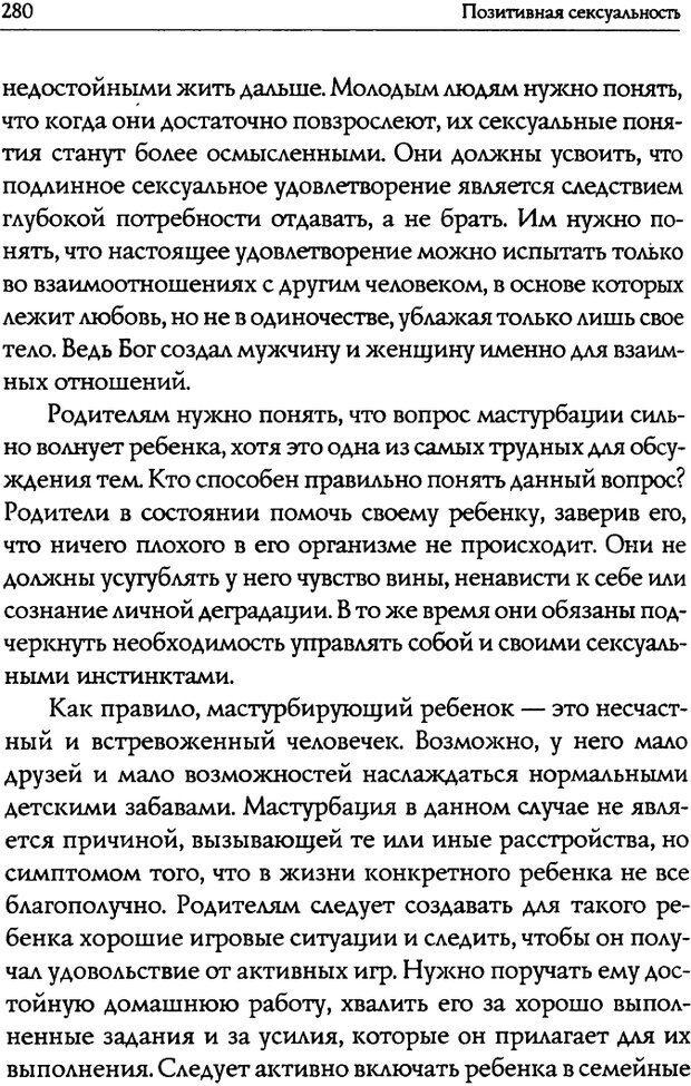 DJVU. Искусство быть родителем. Ван Пелт Н. Страница 280. Читать онлайн