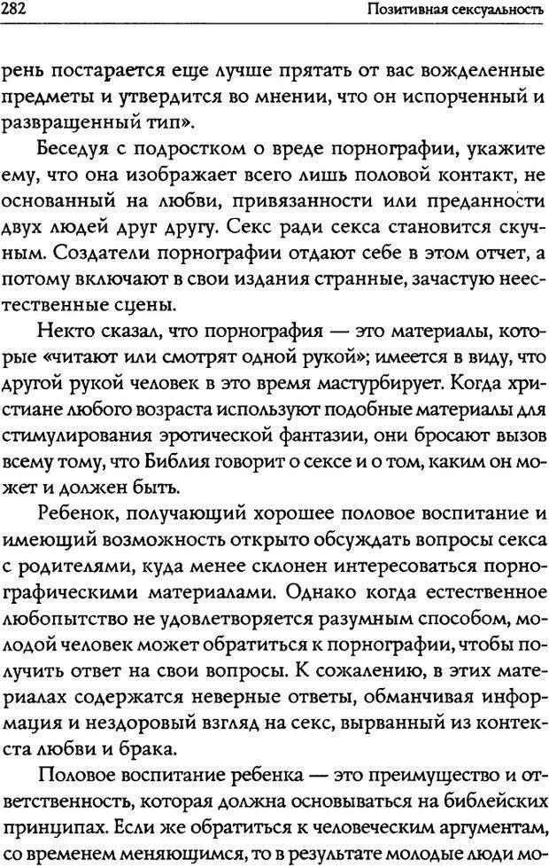 DJVU. Искусство быть родителем. Ван Пелт Н. Страница 282. Читать онлайн