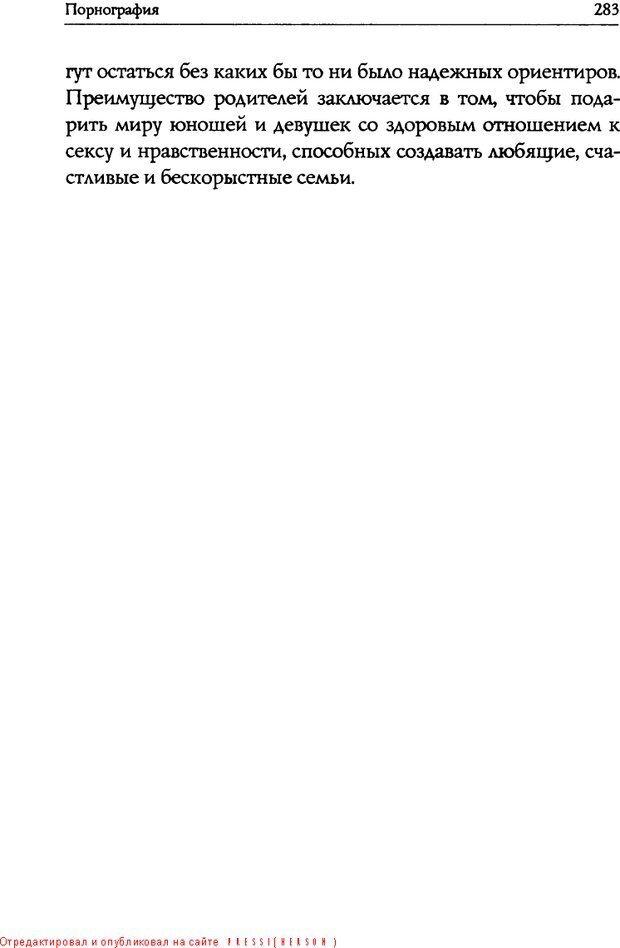 DJVU. Искусство быть родителем. Ван Пелт Н. Страница 283. Читать онлайн