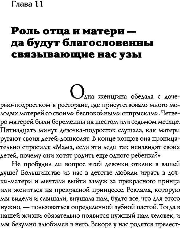 DJVU. Искусство быть родителем. Ван Пелт Н. Страница 284. Читать онлайн