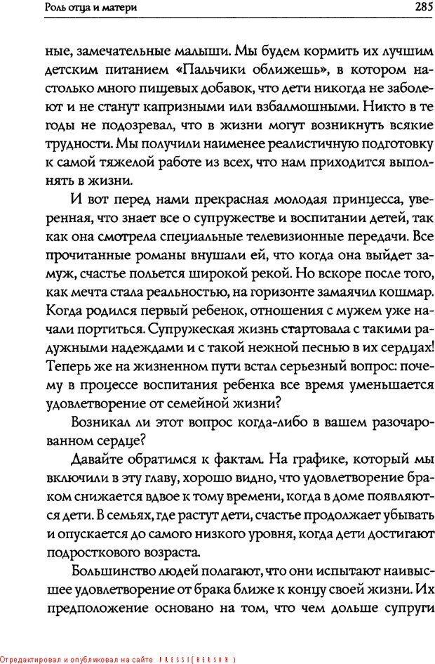 DJVU. Искусство быть родителем. Ван Пелт Н. Страница 285. Читать онлайн