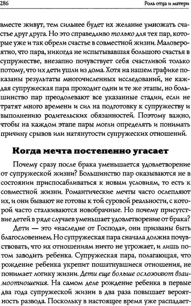 DJVU. Искусство быть родителем. Ван Пелт Н. Страница 286. Читать онлайн