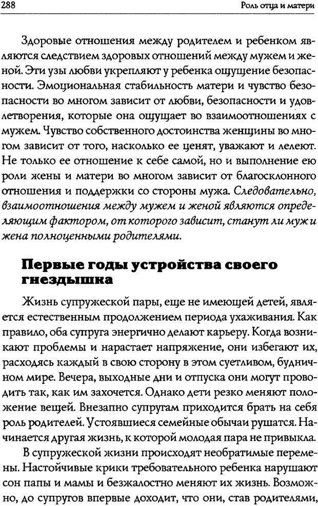 DJVU. Искусство быть родителем. Ван Пелт Н. Страница 288. Читать онлайн