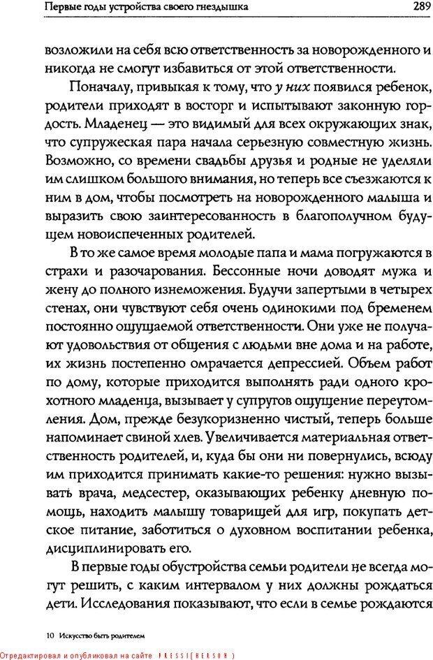 DJVU. Искусство быть родителем. Ван Пелт Н. Страница 289. Читать онлайн