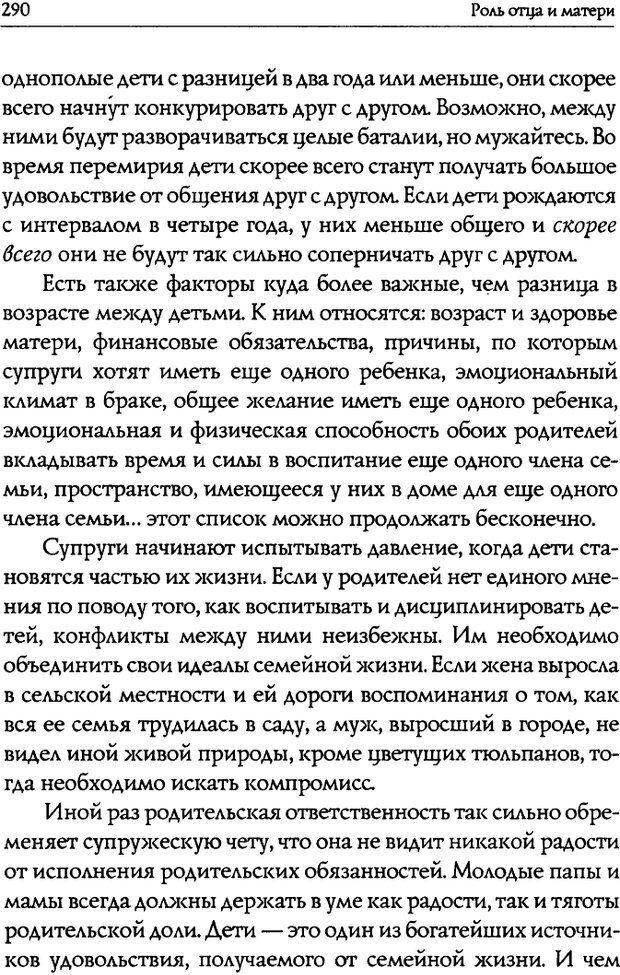 DJVU. Искусство быть родителем. Ван Пелт Н. Страница 290. Читать онлайн