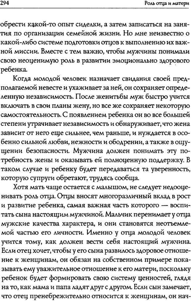 DJVU. Искусство быть родителем. Ван Пелт Н. Страница 294. Читать онлайн