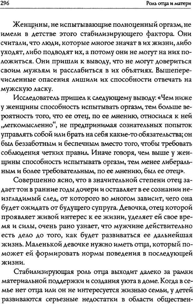 DJVU. Искусство быть родителем. Ван Пелт Н. Страница 296. Читать онлайн