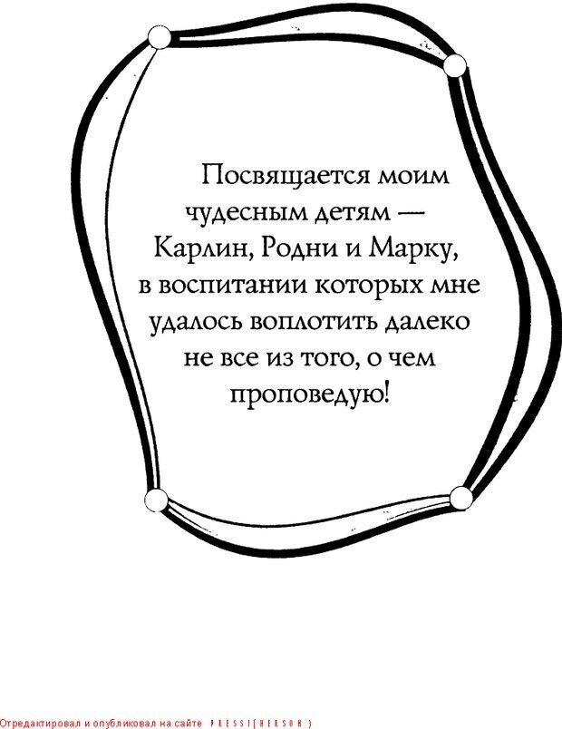 DJVU. Искусство быть родителем. Ван Пелт Н. Страница 3. Читать онлайн