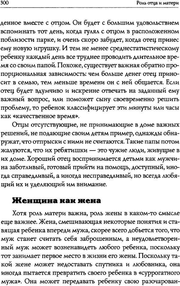 DJVU. Искусство быть родителем. Ван Пелт Н. Страница 300. Читать онлайн