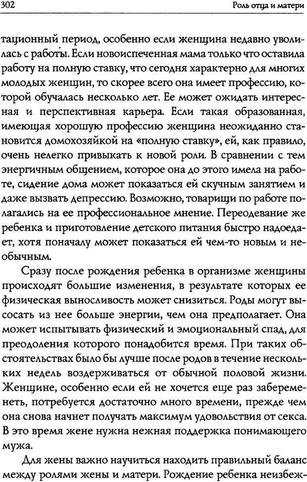 DJVU. Искусство быть родителем. Ван Пелт Н. Страница 302. Читать онлайн