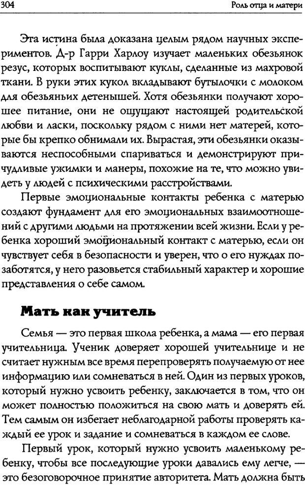 DJVU. Искусство быть родителем. Ван Пелт Н. Страница 304. Читать онлайн