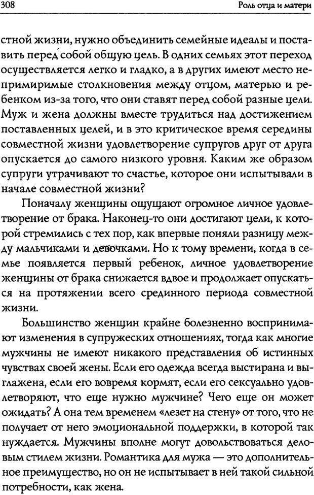 DJVU. Искусство быть родителем. Ван Пелт Н. Страница 308. Читать онлайн