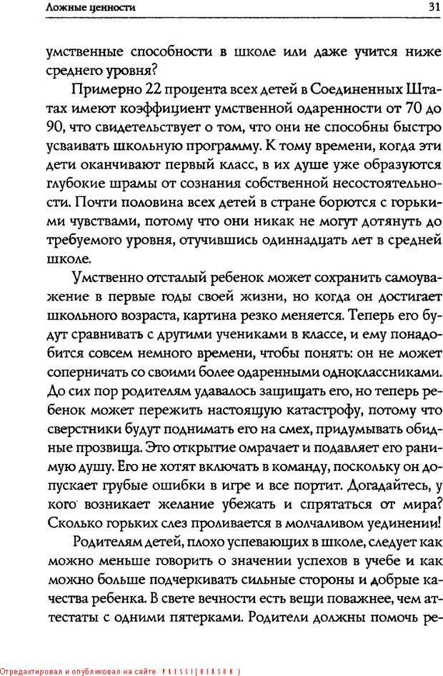 DJVU. Искусство быть родителем. Ван Пелт Н. Страница 31. Читать онлайн