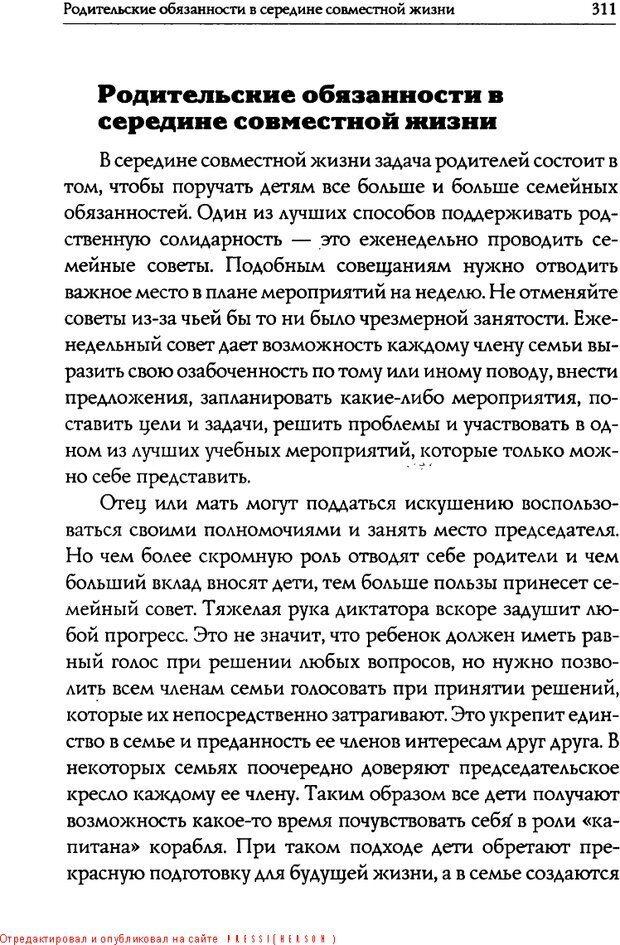 DJVU. Искусство быть родителем. Ван Пелт Н. Страница 311. Читать онлайн