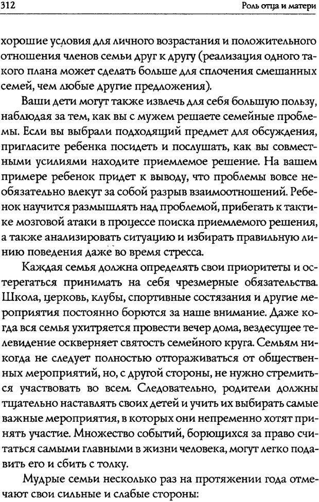 DJVU. Искусство быть родителем. Ван Пелт Н. Страница 312. Читать онлайн