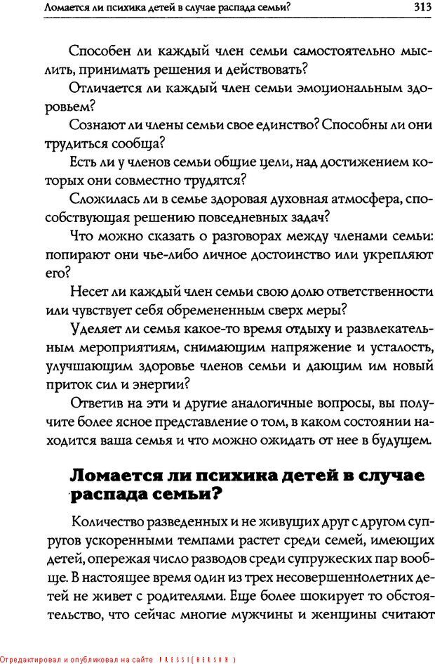 DJVU. Искусство быть родителем. Ван Пелт Н. Страница 313. Читать онлайн
