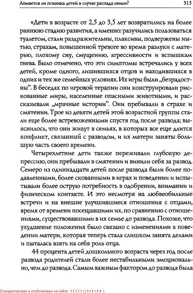 DJVU. Искусство быть родителем. Ван Пелт Н. Страница 315. Читать онлайн