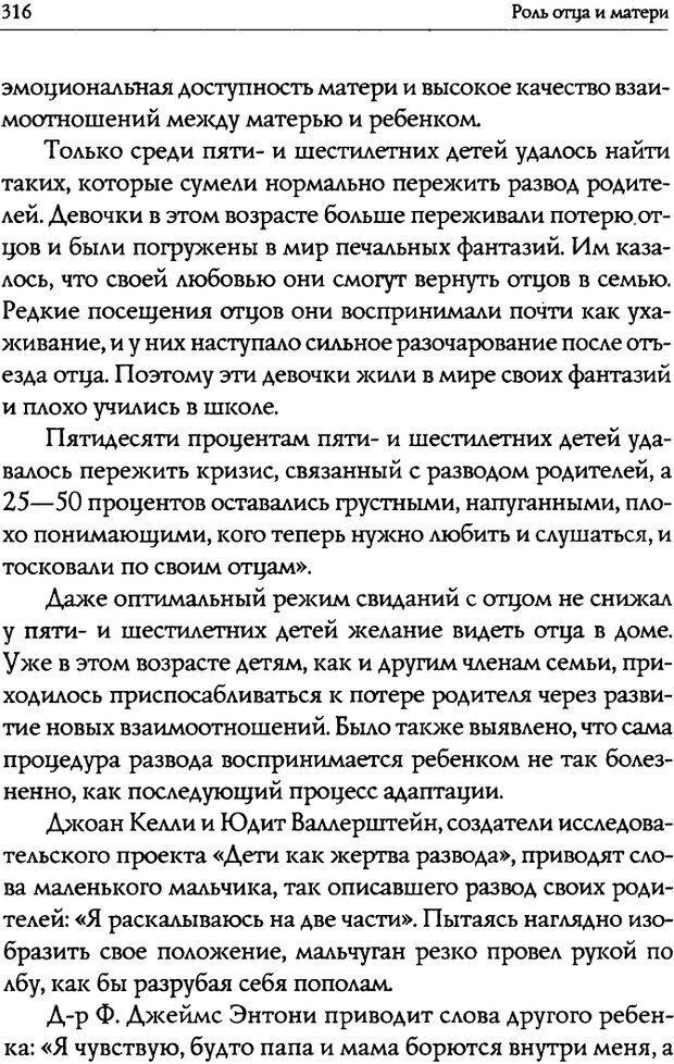 DJVU. Искусство быть родителем. Ван Пелт Н. Страница 316. Читать онлайн