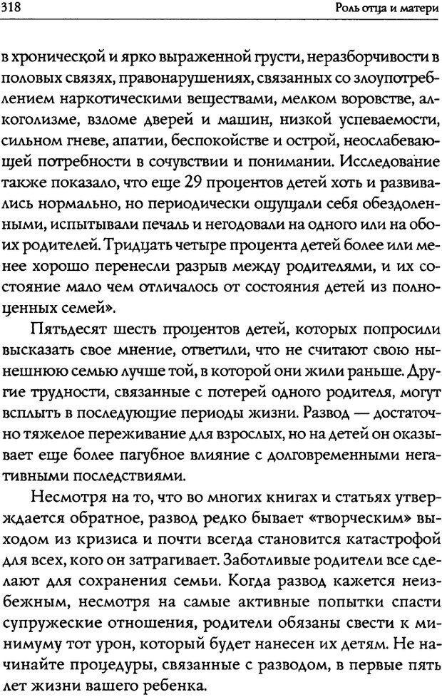 DJVU. Искусство быть родителем. Ван Пелт Н. Страница 318. Читать онлайн