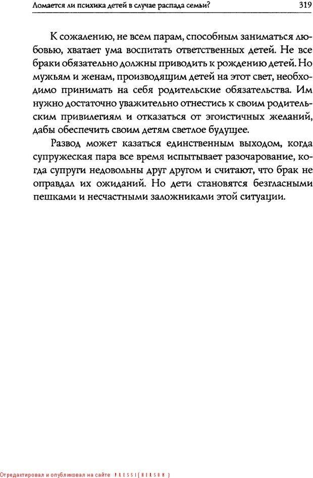 DJVU. Искусство быть родителем. Ван Пелт Н. Страница 319. Читать онлайн
