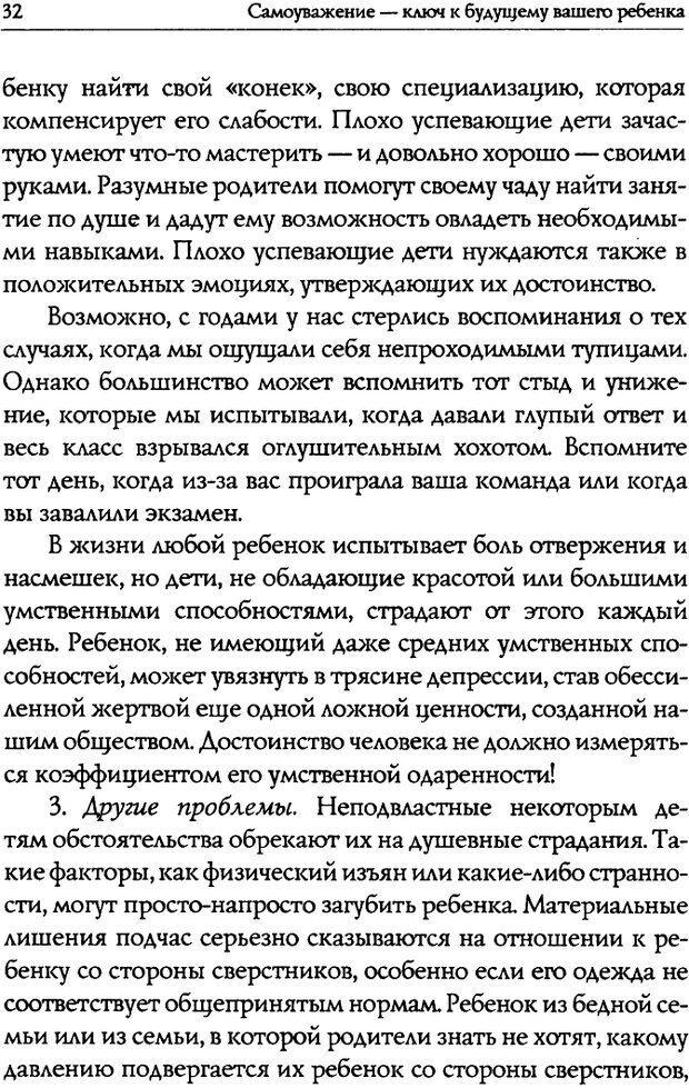 DJVU. Искусство быть родителем. Ван Пелт Н. Страница 32. Читать онлайн