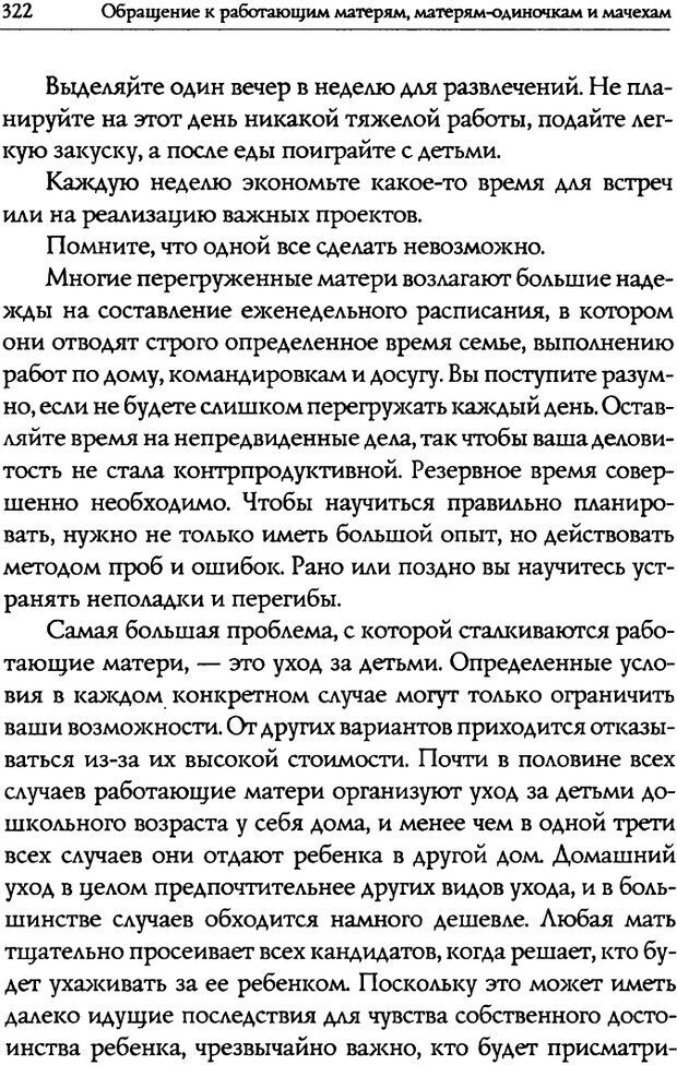 DJVU. Искусство быть родителем. Ван Пелт Н. Страница 322. Читать онлайн