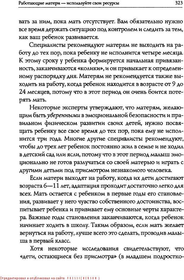 DJVU. Искусство быть родителем. Ван Пелт Н. Страница 323. Читать онлайн