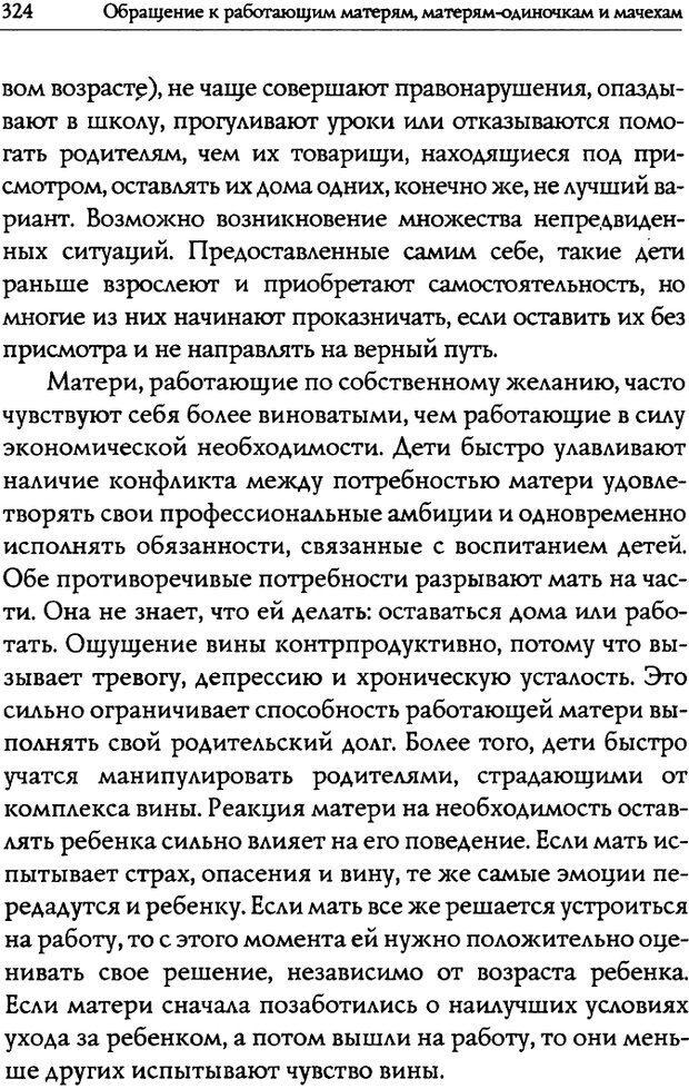 DJVU. Искусство быть родителем. Ван Пелт Н. Страница 324. Читать онлайн