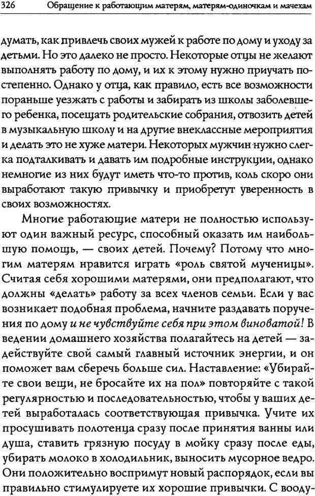 DJVU. Искусство быть родителем. Ван Пелт Н. Страница 326. Читать онлайн